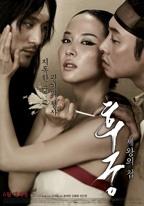 หนังเรื่อง The Concubine
